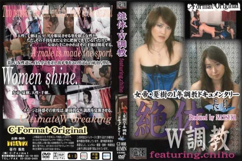 CZ-008 Torture · W Feauturing.chiho Absolute Body