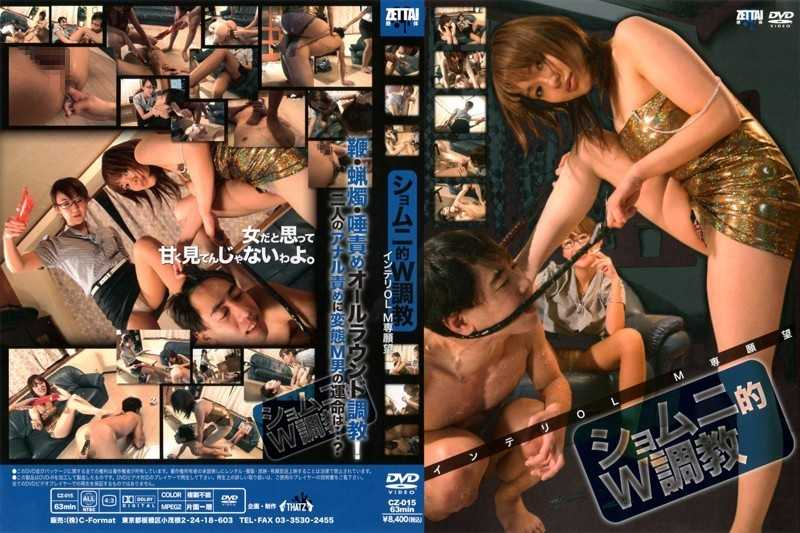 CZ-015 Desire Of Dedicated Intellectuals OL M W Shomuni Torture - OL, SM
