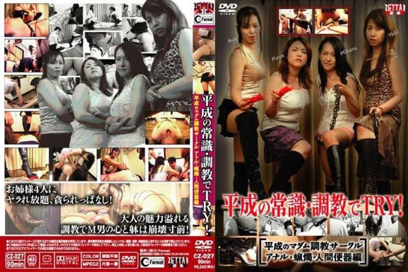 CZ-027 Torture In The Common Sense Of The Heisei-TRY! Hen Human Toilet Circle Anal Torture Candle-madam Of The Heisei