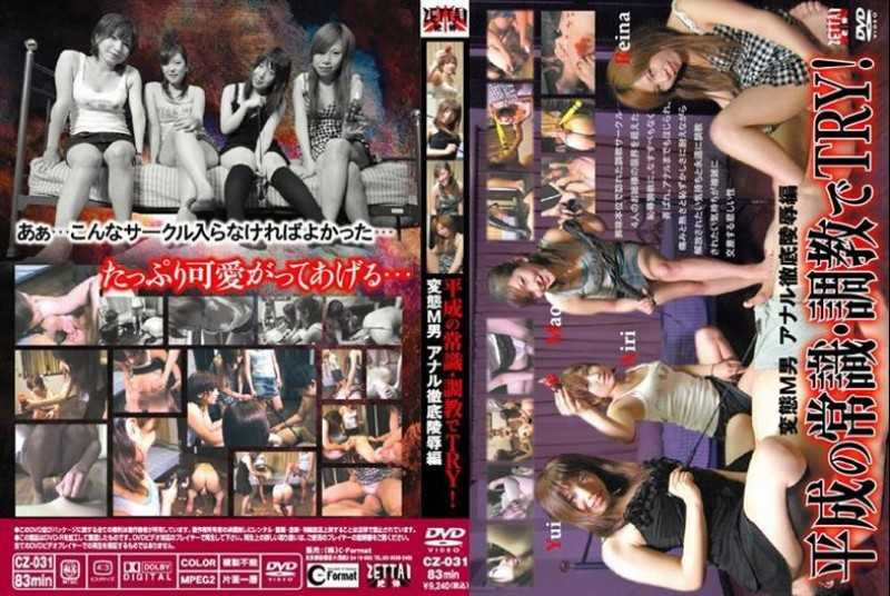 CZ-031 Torture In The Common Sense Of The Heisei-TRY! Part M And Insult Thoroughly Anal Pervert Man