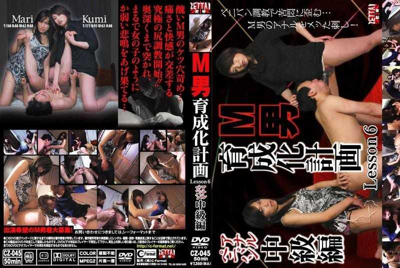[CZ-045] M男育成化計画 LESSON 6 LESSON 6 Months Training Plan Man M 896 MB