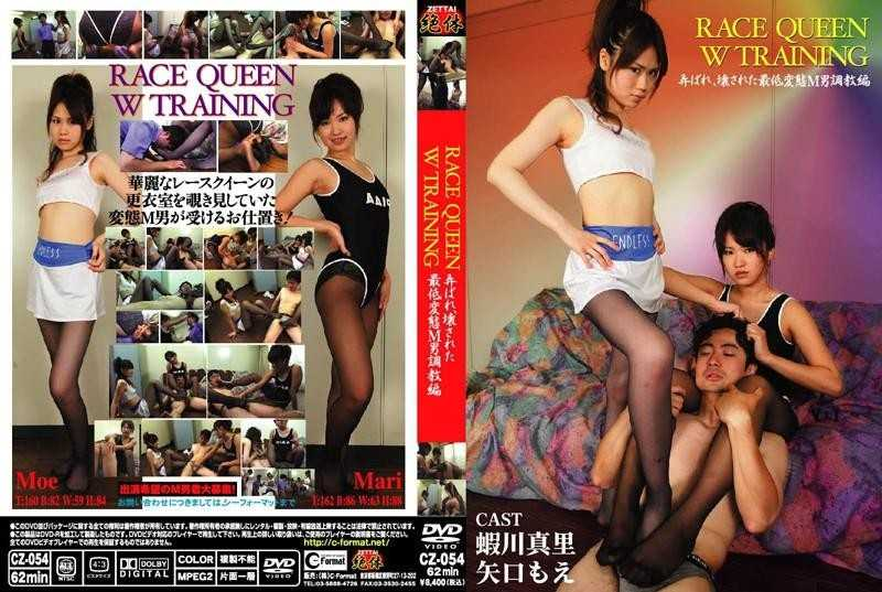 [CZ-054] RACE QUEEN W TRAINING 矢口もえ DC−CZ054 ZETTAI 62min DVD 20081001  SM縛り 712 MB