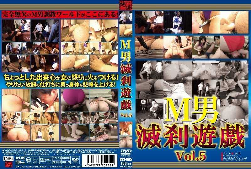 CZS-005 Yu-Gi-Oh Man Flashing VOL.5 Setsu M - Training, SM
