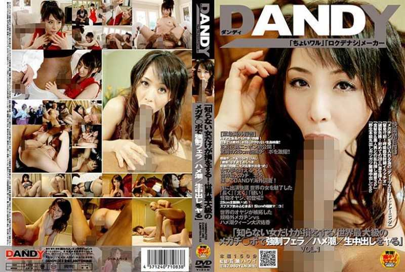 DANDY-083 Only Woman Who Does Not Know