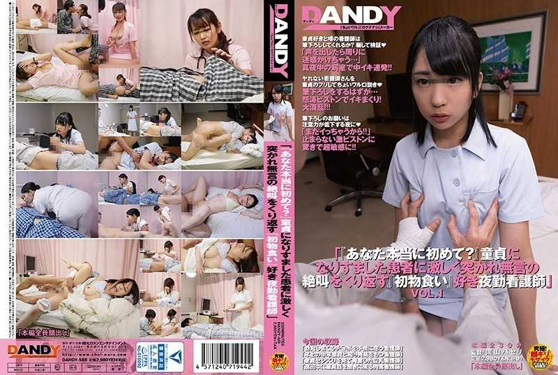 "DANDY-588 """" You Really Are The First Time? ""Night Shift Nurse Who Likes ""first-time Eating"" Who Is Fiercely Pierced By A Patient Impersonating A Virgin And Repeats Silent Screaming VOL.1 - Blow, Nurse"