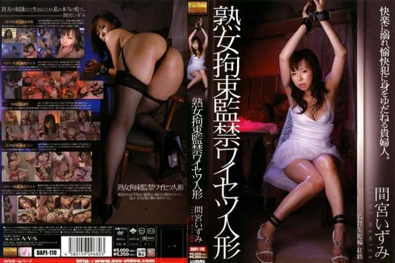 DAPJ-110 Mamiya Izumi Doll Obscenity Mature Confinement Restraint