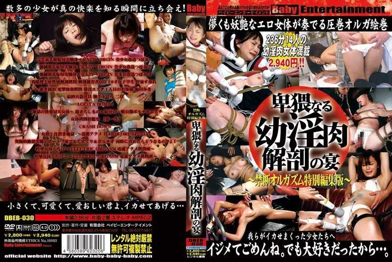 DBEB-030 Special Edition obscene feast consisting of abstinence orgasm anatomy ○ 淫肉 - Best, Omnibus, Abuse