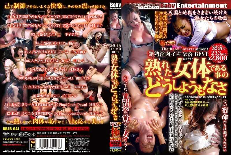 DBEB-041 Awfulness Of It Is A Woman's Body Ripe The Baby Entertainment Tsuyajuku Horny Meat Alive Hell BEST - Best, Omnibus, Risky Mosaic