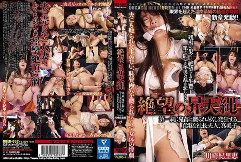 DBER-002 Ascending Rope Of Despair First Rope: Madam Sagaki Kiyosaki Nori Masako, The Virtuous President's Wife Who Is Devoured By Devils And Goes Crazy
