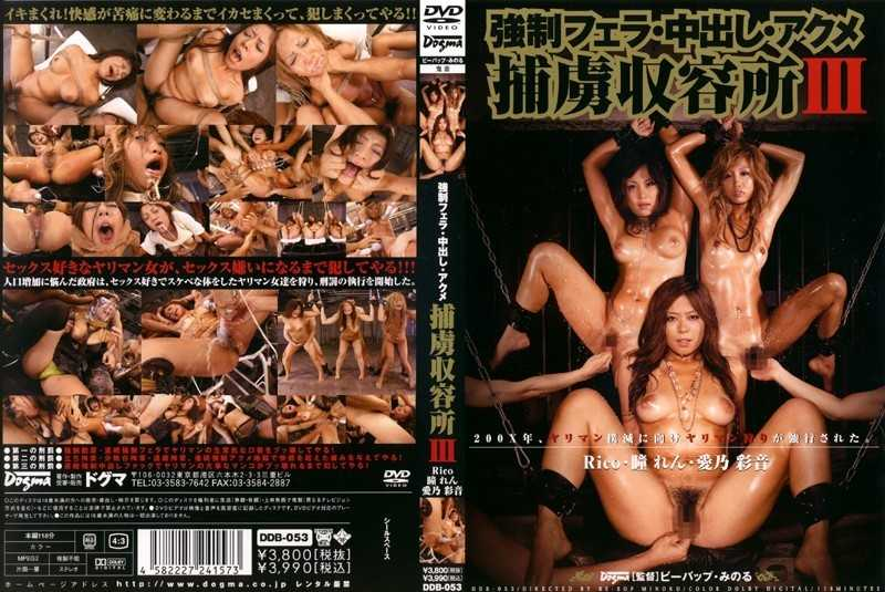 DDB-053 3 POW Camp, Forced Orgasm Out Of Blow - Creampie, Restraints