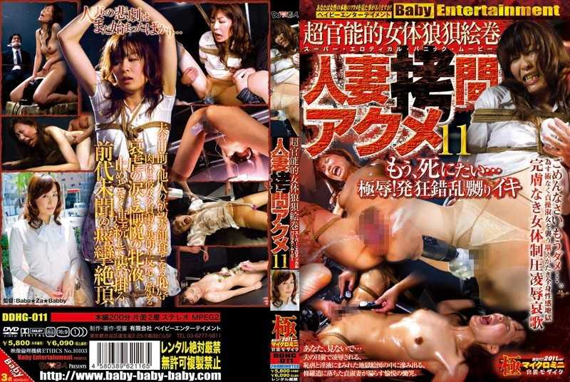 DDHG-011 Married 11 Acme Torture - Electric Massager, Abuse