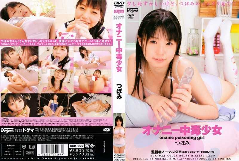DDK-022 Bud Girl Masturbation Addiction - Masturbation, School Swimsuit