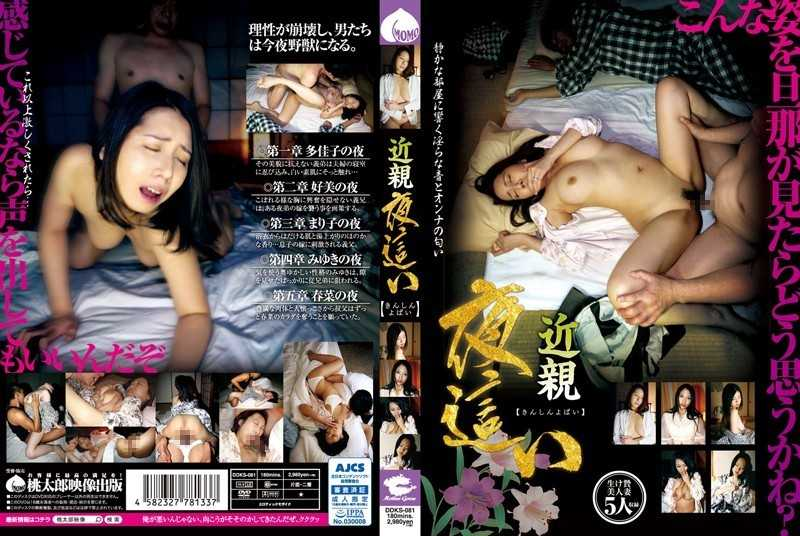 DDKS-081 Relatives Night Crawling (Momotaro) - Big Tits, Deep Throating