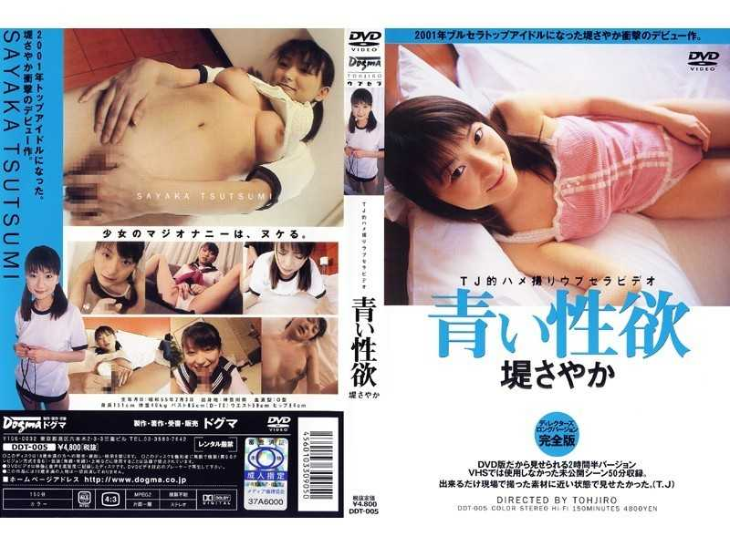 DDT-005 Director Long Version Full Version Sayaka Tsutsumi Blue Libido - Masturbation, Vibe