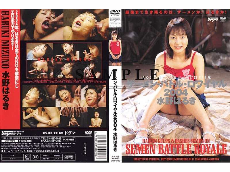 DDT-080 Haruki Mizuno Semen Battle Royale 2004 - Blow, Cum