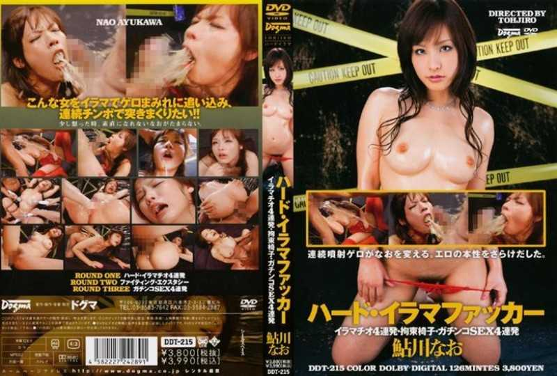 DDT-215 Gonzo SEX4 Volley-volley Four Hard Chair Restraint Irama Throat Fucker