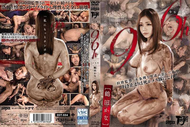 DDT-554 96h Tsuruta Kana - Big Tits, Abuse