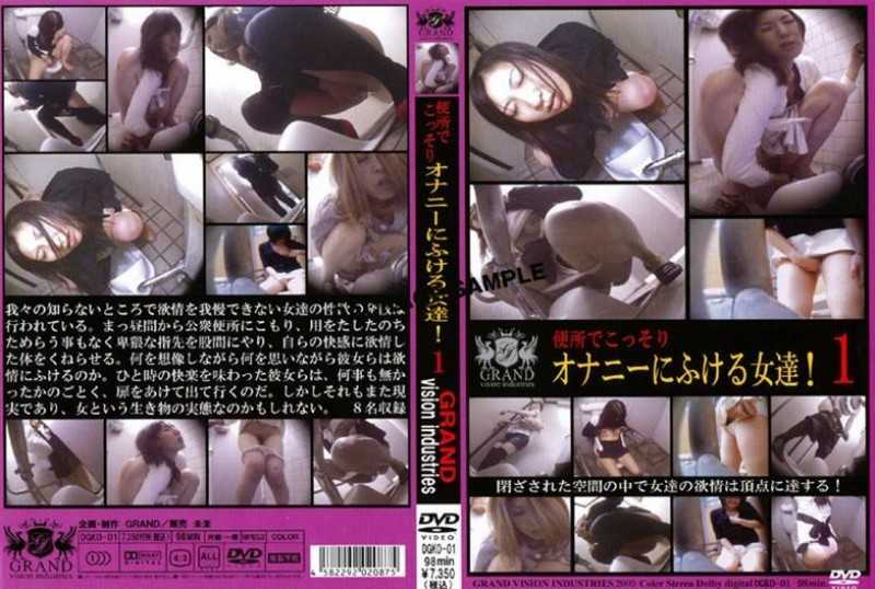 DGKO-01 Women Secretly Masturbate In Toilet! One