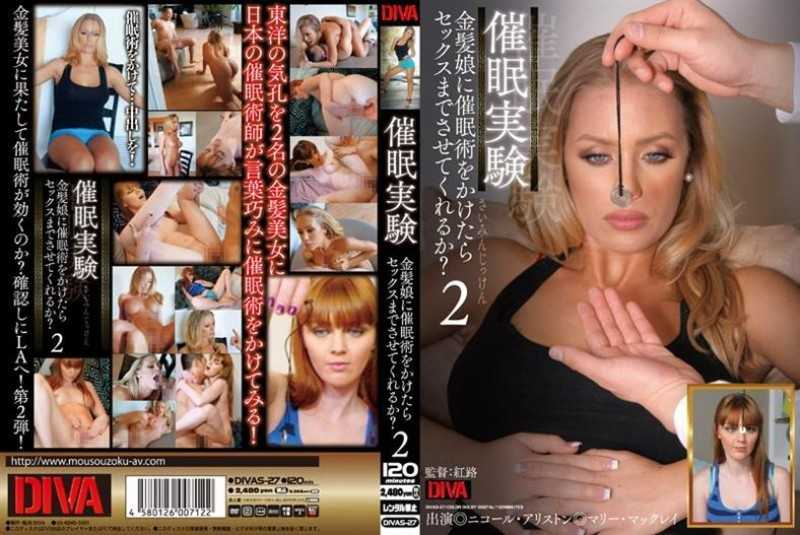 DIVAS-027 Do you let up sex with blonde girl Jikken hypnotize hypnosis?Two