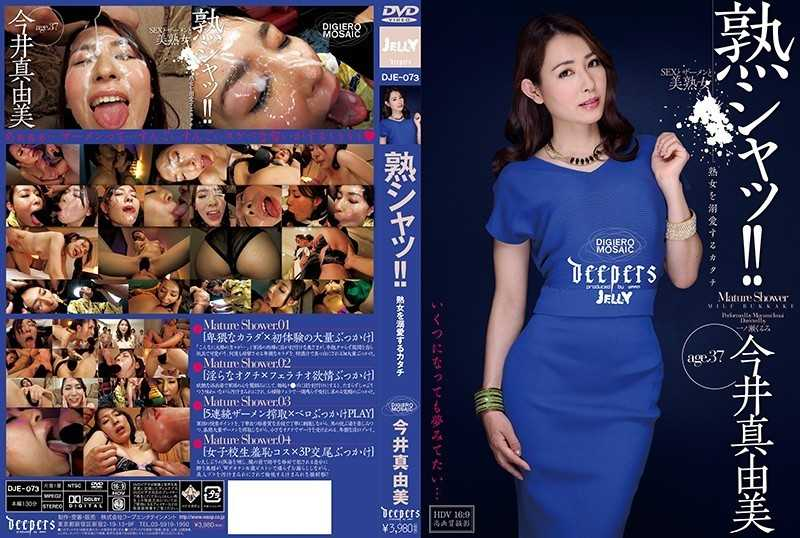 DJE-073 Mature! It Is! Formality To Fondle Milfs Mayumi Imai - Mature Woman, Solowork