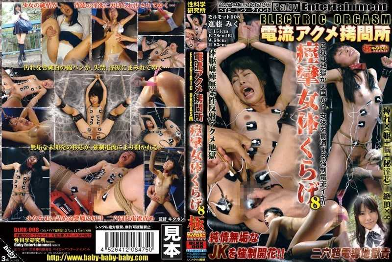 DLKK-008 8 Jellyfish Torture Orgasm Booty Convulsions Current Place - Urination, Slender