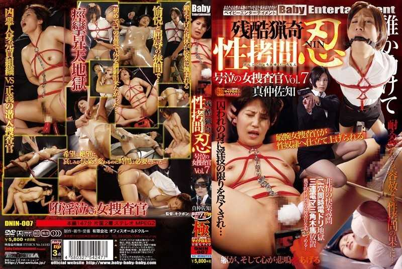 DNIN-007 Cruel Bizarre Of Torture.Shinobu Crying Woman Investigator Vol.7 Manaka Sachi - Restraints, Uniform
