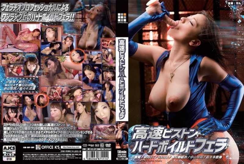 DOKS-341 Fast Piston Hard-boiled Blow
