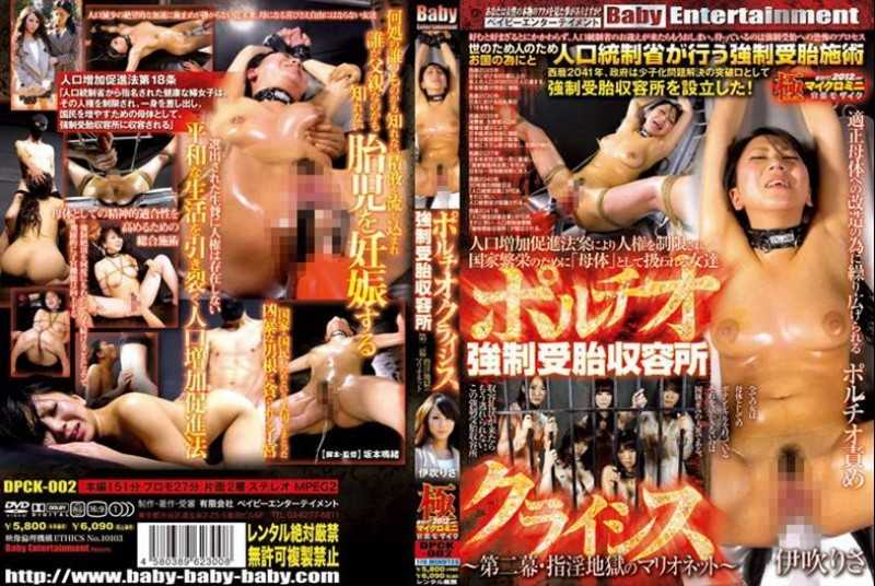 DPCK-002 Marionette Second Act Of Finger Erotic Hell Camp Conception Forced Poruchio Crisis