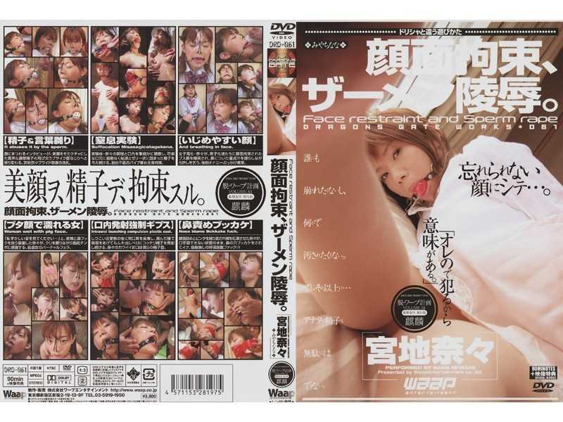 DRD-061 Face Binding, Insult Semen. Nana Miyachi People - Restraint, Abuse