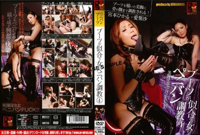 DSMC-06 Torture Of Woman Boots Suits Four Strap-on Dildo