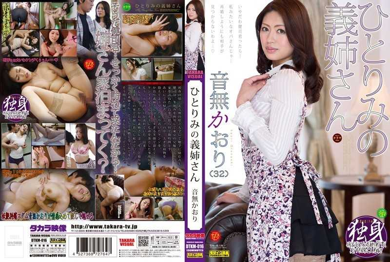 DTKM-016 Otonashi Kaori's Sister-in-law Of Hitorimi - Solowork, Mature Woman
