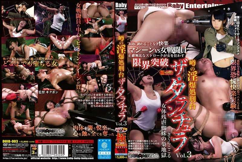 DUIB-003 Horny Scaffold The Tarantula Vol.3 Cherry EMail Rumors - Restraints, Female Warrior