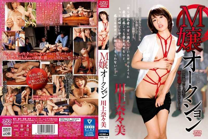 DVAJ-153 Miss M Auction Nanami Kawakami - Restraints, Training