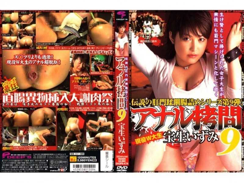 DVDPS-474 Anal Torture 9 Izumi Hosho - Foreign Objects, Butt