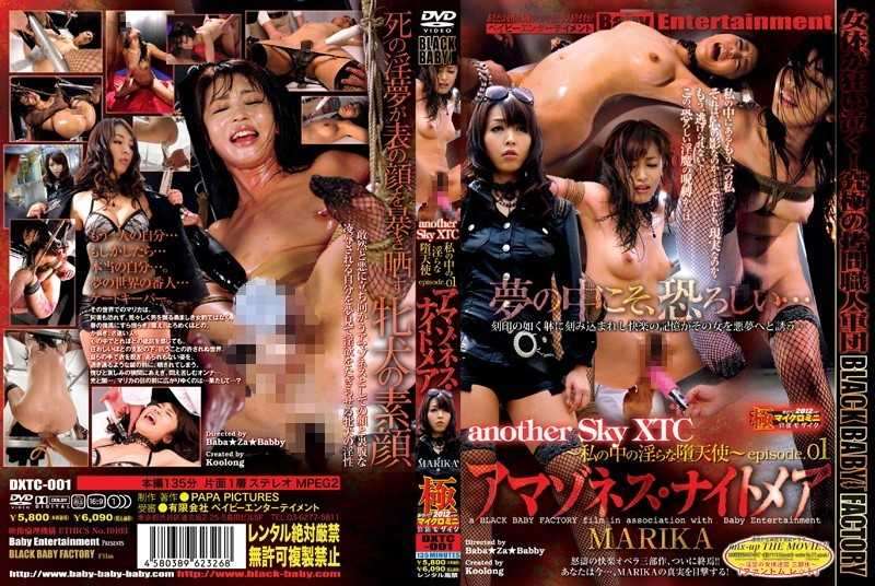 DXTC-001 Amazoness episode.01 Nightmare Fallen Angel MARIKA indecent in me another Sky XTC - Restraint, Abuse