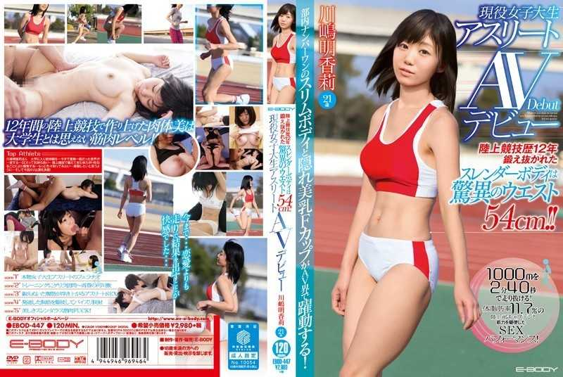 EBOD-447 Athletics History '12 Trained Carefully The Slender Body Wonders Of The West 54cm! !Active College Student Athlete AV Debut Kawashima Sayaka Ri 21-year-old - Big Tits, Female College Student