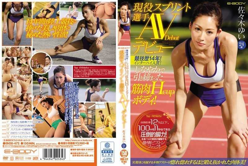 EBOD-472 Competition History In '14!Interscholastic Competition!Supple And Lean Muscle Hcup Body!Active Sprint Player AV Debut! Sasaki Yui - Muscle, Breasts