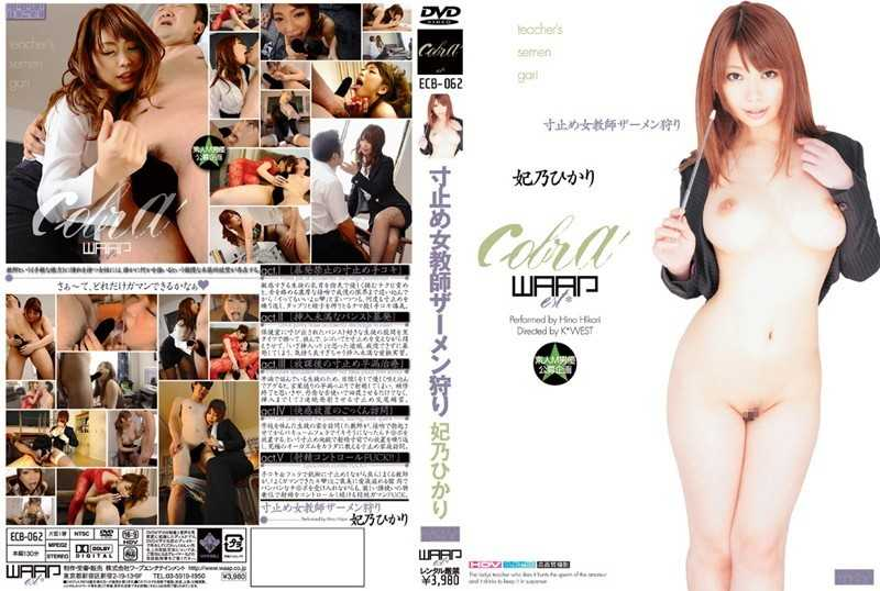 ECB-062 Hikari Hino Semen Female Teacher Hunting Stopped Dimension - Cum, Female Teacher