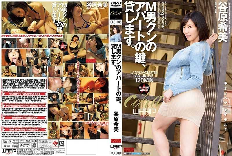 ECB-105 M Man Token Of The Apartment Key, Lend. Nozomi Tanihara - Dirty Words, Married Woman