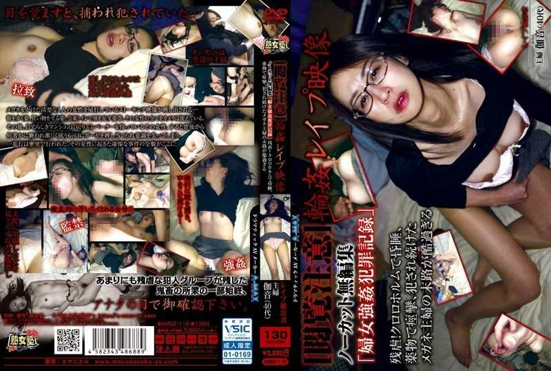 EMBZ-110 [View Note] Gangbang Rape Video Uncut Unedited, Sexual Rape Criminal Record Brutality!Coma With Chloroform, Convulsions In The Drug, Rape Fate Of Glasses Housewife Continued To Be Committed Is Too Severe's Housewife Togion - Gangbang, Married