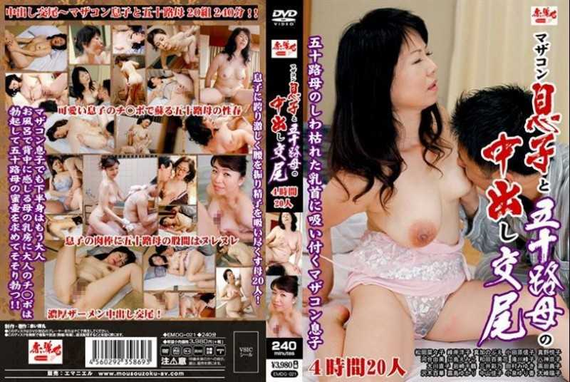 EMDG-021 Copulation Out In The Oedipus Complex Son And Mother Isoji