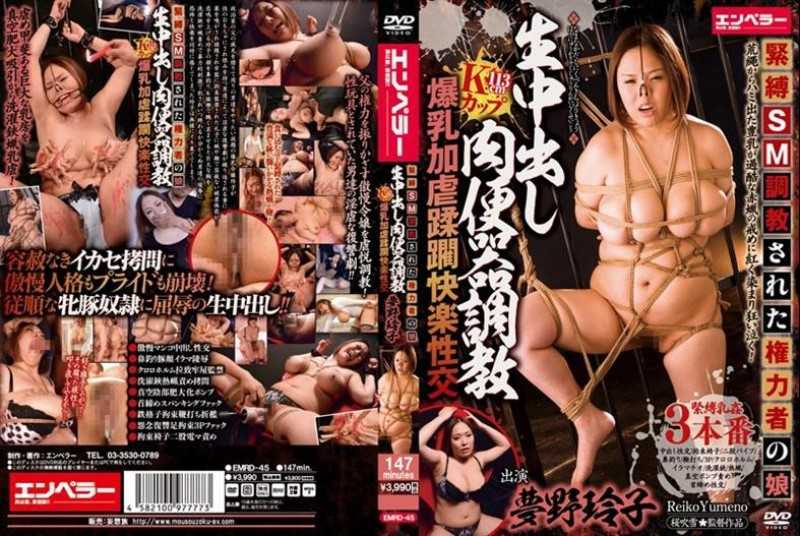 EMRD-045 Meat Urinal Torture 113cmK Cup Breasts Masochism Trampled Pleasure Fuck Yumeno Reiko Daughter Out Of The Raw Power Who Are Bondage SM Torture