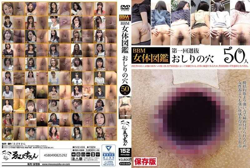 [EVIZ-039] BBM女体図鑑 おしりの穴 Hole Of BBM Woman's Body Picture Book Buttocks 1.77 GB