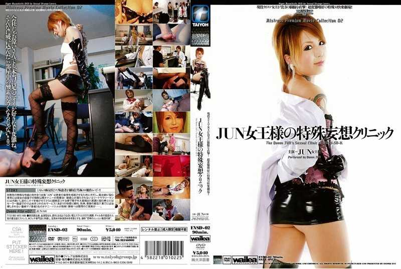 EVSD-02 Special Clinic Of The Queen JUN Delusion - Slut, Sailor Suit