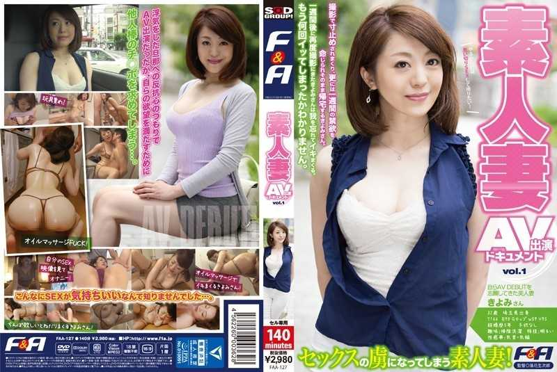FAA-127 Amateur Wife AV Appearance Document Vol.1 - Toy, Married Woman