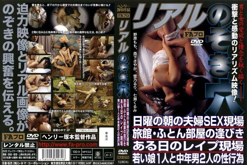 FAX-079 Real Peephole - Outdoors, 69