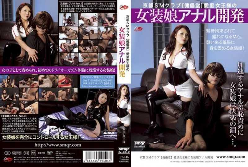 FT-146 Development Of Cross-dressing Daughter Anal Queen Ants