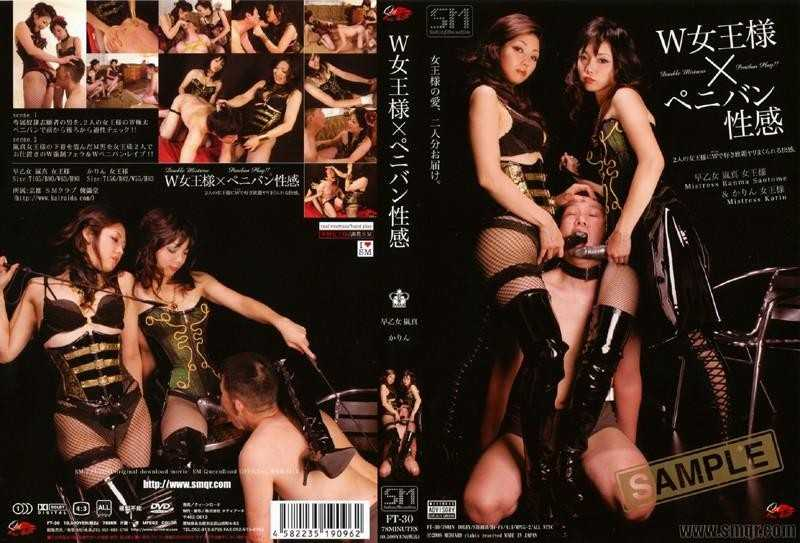 [FT-30] W女王様×バニバン性感 かりん女王様 Queen Tied 縛り Strap-On Dildo 1.38 GB