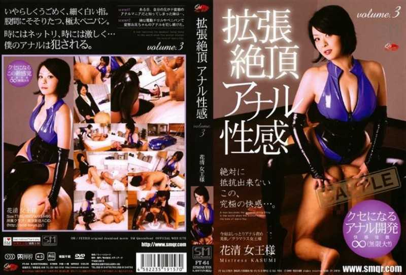 FT-64 Anal Sexual Feeling Volume.3 Extended Climax