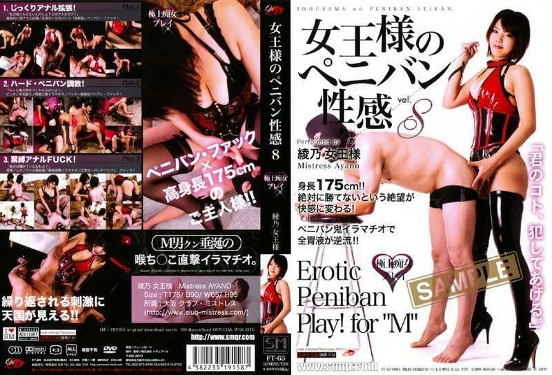 FT-65 Queen Of Queen Ayano Eight Sexual Feeling Strap-on Dildo - Training, Tall